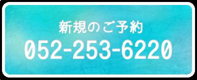 052-253-6220