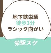 栄駅徒歩3分